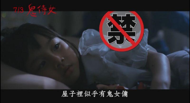 影/唯一「限制級」泰國鬼片 慘遭廣告拒登