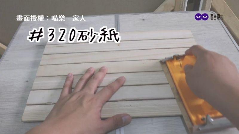 ▲ 用砂紙把木板磨平,才不會刮傷手。(圖/喵樂一家人 授權)