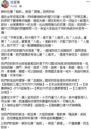 ▲(圖/翻攝沈富雄臉書)