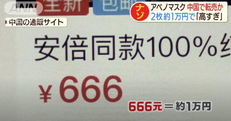 ▲日媒報導中國人販賣安倍口罩。(圖/翻攝自《朝日電視網》)