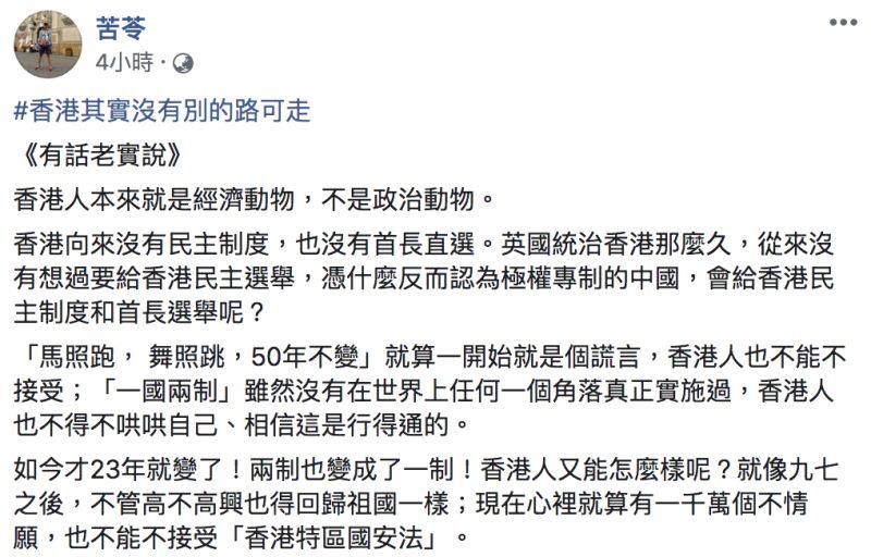 ▲苦苓認為香港其實沒有別的路可走。(圖/翻攝自苦苓臉書)