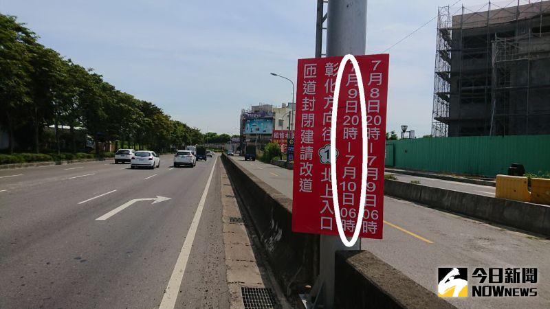 國道1號<b>彰化交流道</b>施工告示牌 眼尖民眾發現:多1天