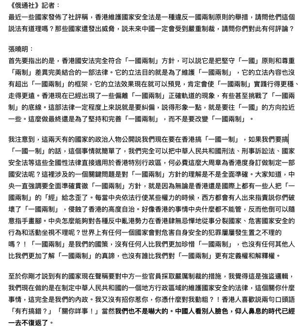 ▲張曉明7/1回應記者。(圖/文字翻攝自微博)