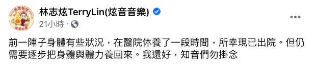 ▲林志炫向粉絲報告近況。(圖/翻攝林志炫臉書)