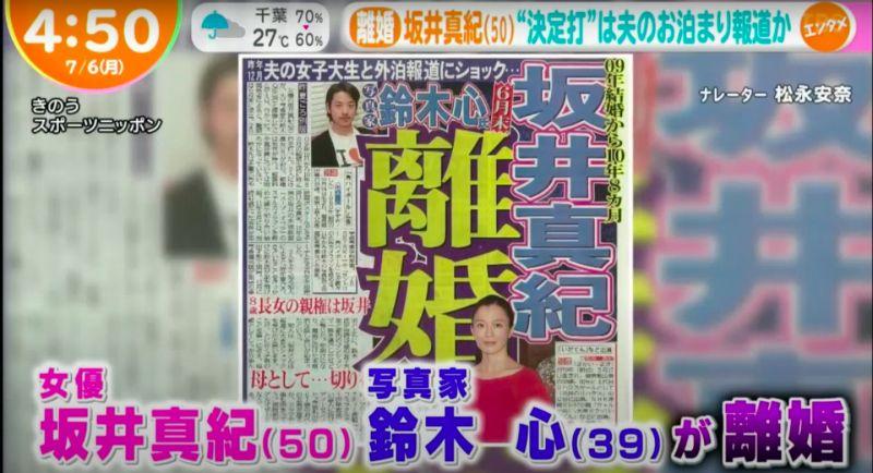 ▲▼鈴木心外遇19歲女大生,跟年坂井真上月離婚。(圖/YouTube)