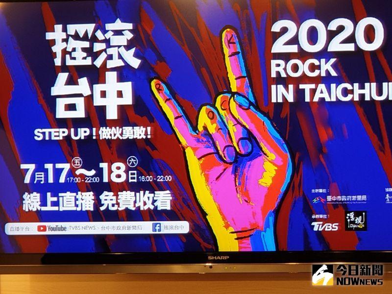 ▲由藝術家AKIBO操刀設計的搖滾台中音樂節主視覺,透過強烈色彩與手勢,傳達繼續搖滾永不放棄精神。(圖/金武鳳攝,2020.7.6)