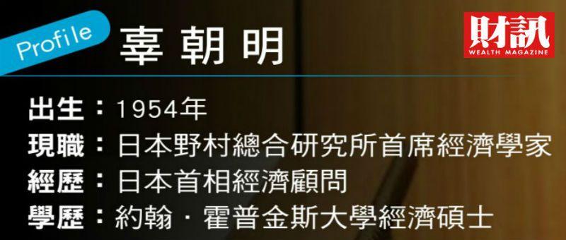 ▲長年深入研究美中變局的日本野村總合研究所首席經濟學家辜朝明。(圖/財訊雙週刊)
