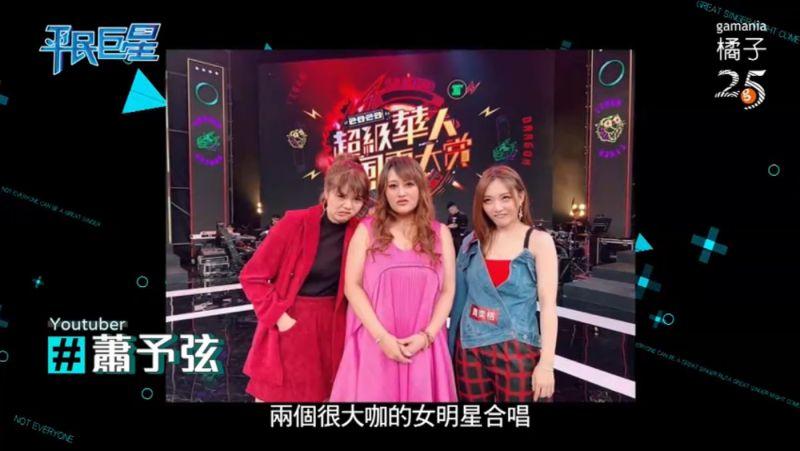 ▲蕭予弦(左)曾與歌手家家(中)、閻奕格(右)在節目上同台飆唱。(圖/翻攝《平民巨星》)