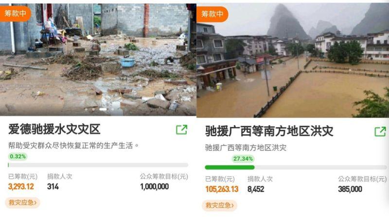 ▲中國基金會及組織發起的民間募款活動,反應並不踴躍。(圖/翻攝PTT)