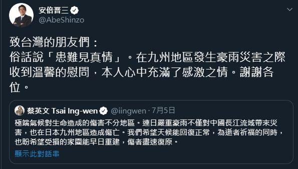 ▲日本首相安倍晉三回應蔡英文推特。(圖/翻攝自安倍晉三推特)
