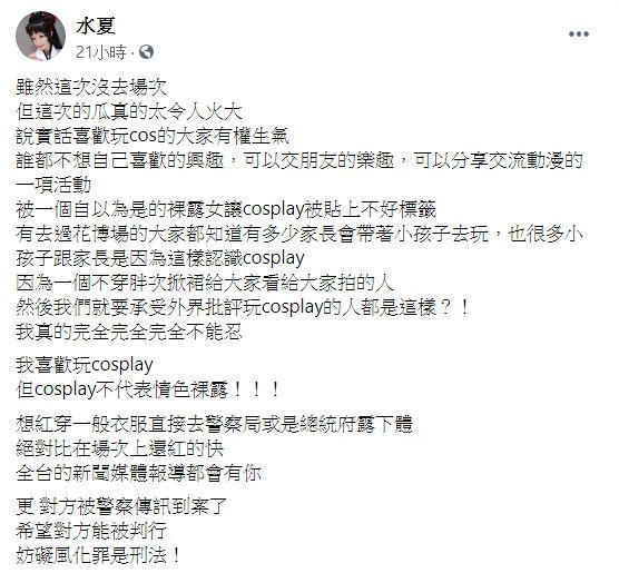 ▲ ▲水夏臉書全文。(圖/水夏臉書)