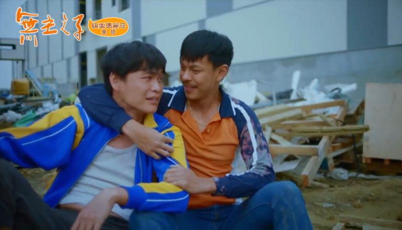▲黃鐙輝(左)在劇中跟孫綻成為相依為命的好兄弟。(圖