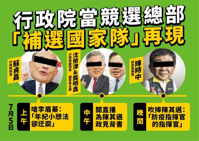 ▲國民黨7日指控行政院變成陳其邁競選總部。(