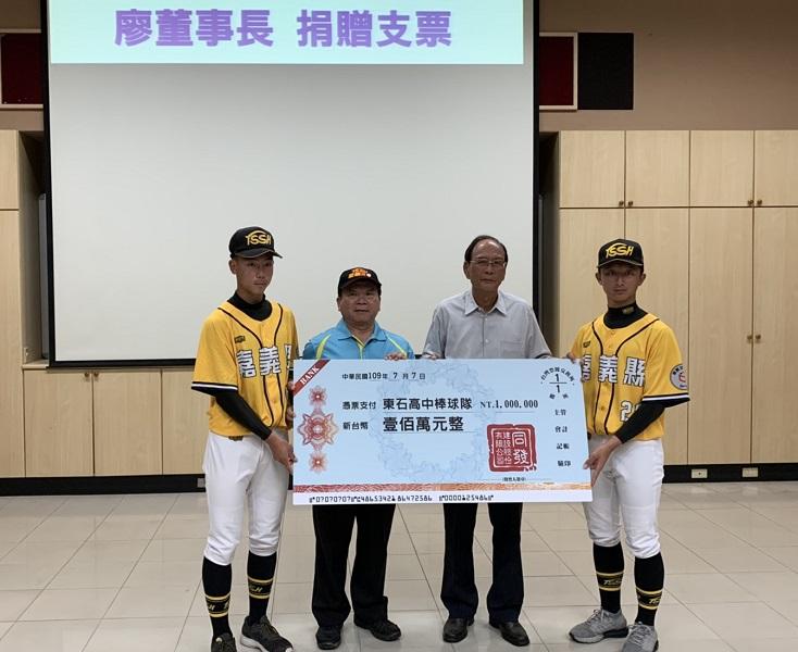 廖敏雄董事長(右2)致贈新台幣100萬元給球隊,由東石高中楊長鉿校長(右3)代表受贈。(圖/記者陳惲朋攝)