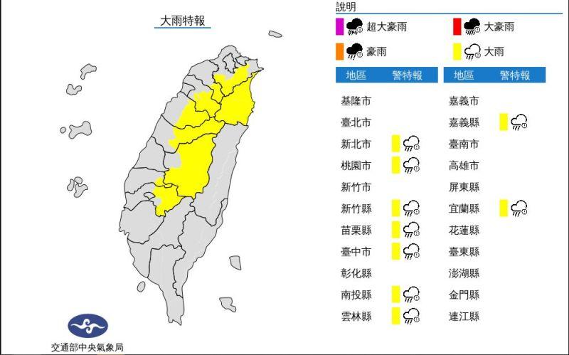 ▲中央氣象局針對9縣市發布大雨特報。(圖/中央氣象局提供)