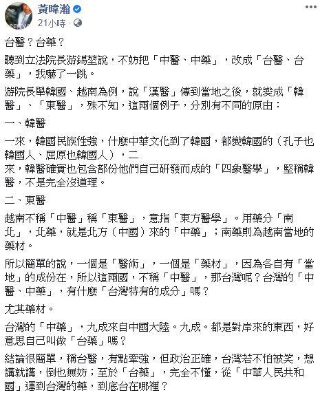 ▲黃暐瀚全文。(圖/黃暐瀚臉書)