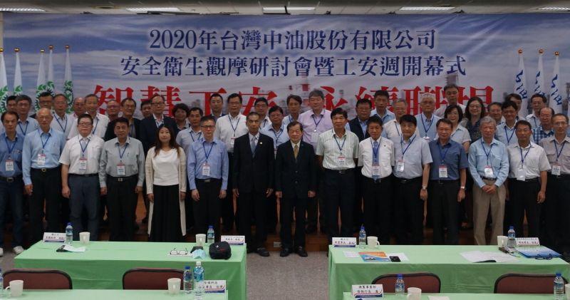 ▲台灣中油石化事業部舉辦安全衛生觀摩研討會活動。(圖/記者黃守作攝,2020.07.07)