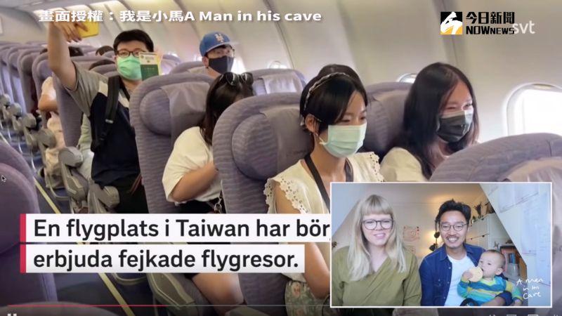 影/<b>松山機場</b>推「偽出國」 登上瑞典頭條新聞