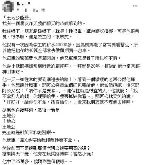 ▲原PO在臉書社團靈異公社分享朋友遇土地公幫助。(圖/翻攝自臉書社團靈異公社)