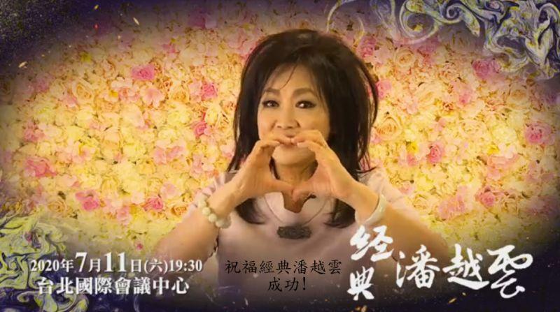 ▲潘越雲要登上TICC舉辦演唱會。(圖/海樂影業提供)