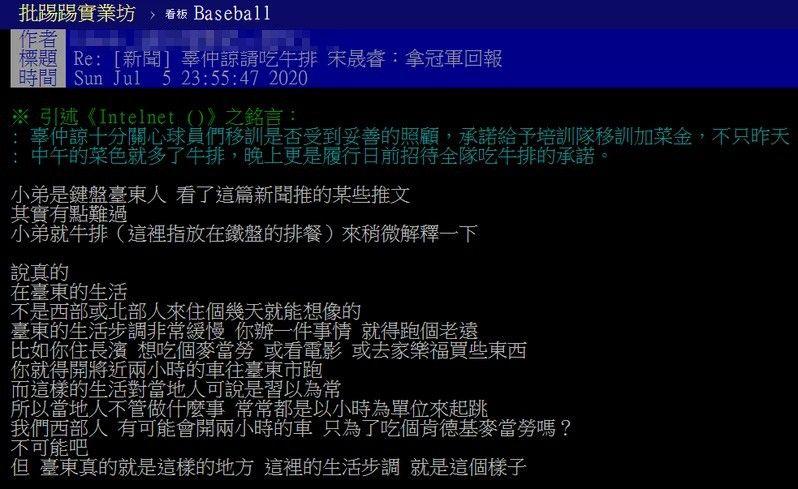 ▲台東網友表示辜董帶小朋友吃的牛排館在當地可是知名老店。(圖/翻攝自