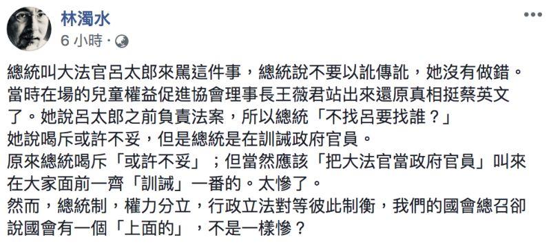 ▲林濁水發文全文。(圖/翻攝自林濁水臉書)