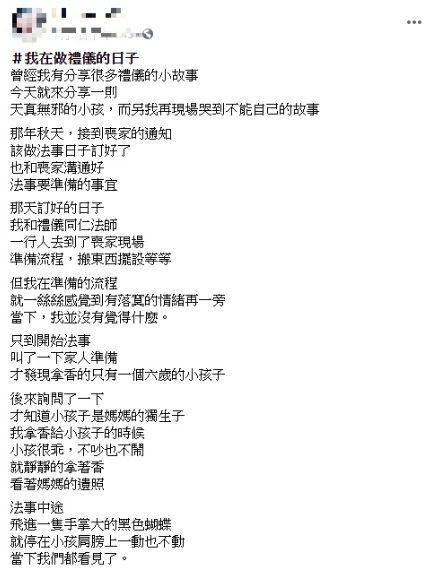 ▲6歲男童喪母令人鼻酸。(圖/截取自臉書社團靈異公社)