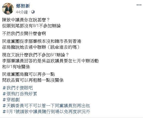 ▲李眉蓁發言人鄭照新也發文砲轟這根本是「張飛打岳飛」的烏龍爆料。(圖/翻攝自鄭照新臉書)