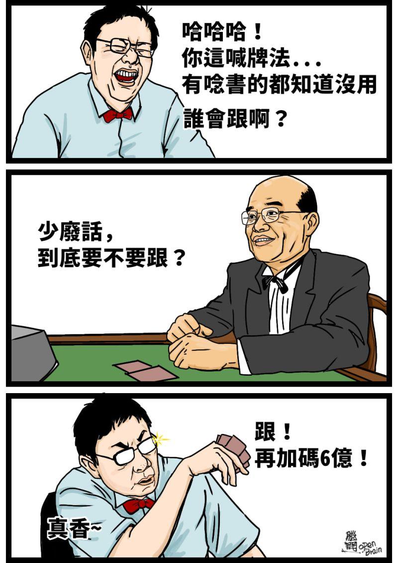 ▲行政院發言人丁怡銘引用網路三格漫畫酸柯文哲。(圖/翻攝腦開