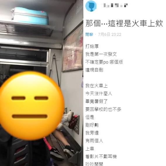 ▲在火車上做出跨張行為影響他人。(圖/翻攝自 Dcard )