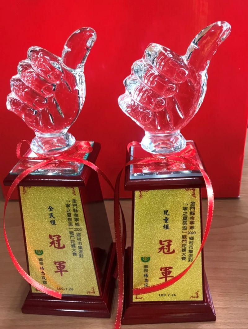 ▲比賽前三名另頒予獎盃。(圖/金寧鄉公所提供)
