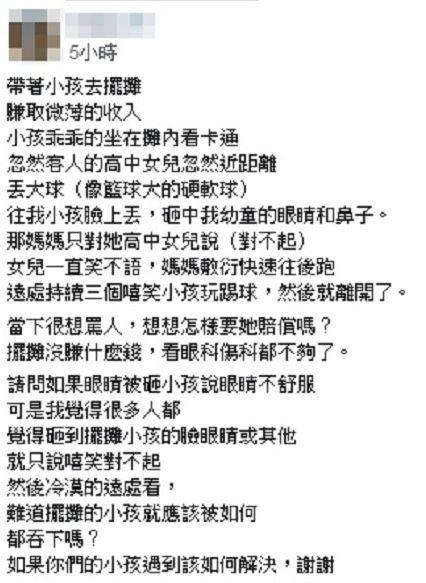 ▲(圖/翻攝自臉書社團 爆怨公社)