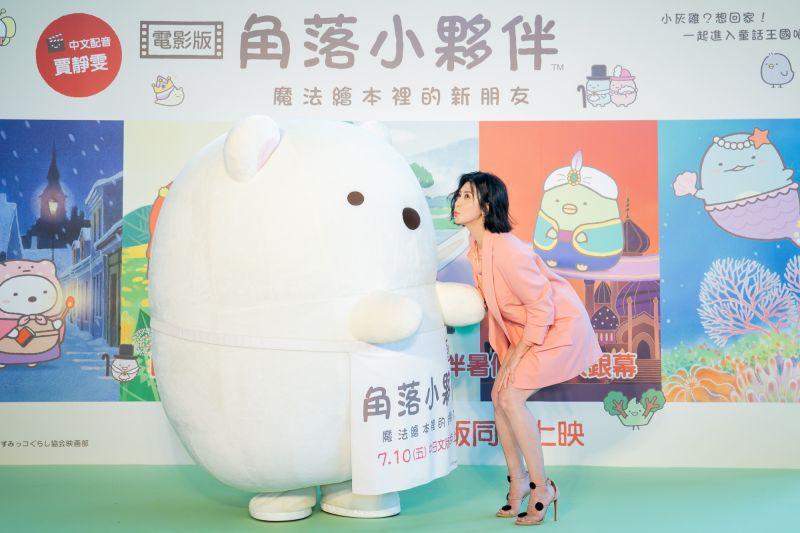 ▲賈靜雯和重量級嘉賓「白熊」合影。(圖/威視電影)