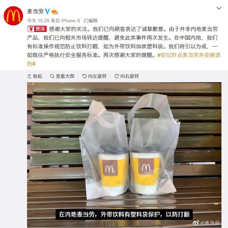 ▲大陸麥當勞回應全文。(圖/麥當勞中國官方微博)