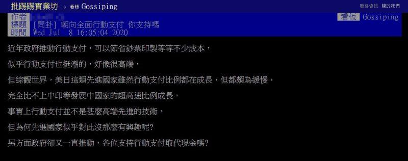▲網友討論台灣行動支付全面化不可行的原因。(圖/翻攝自