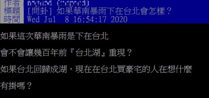 ▲網友在PPT上提問若中國華南豪雨下在台北會如何?(圖/翻攝自PTT)