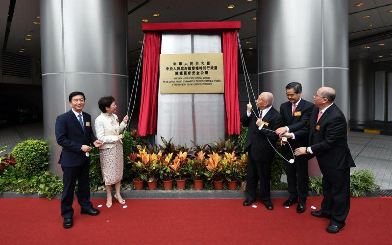 ▲香港國安公署揭幕式。(圖/翻攝自新華社)