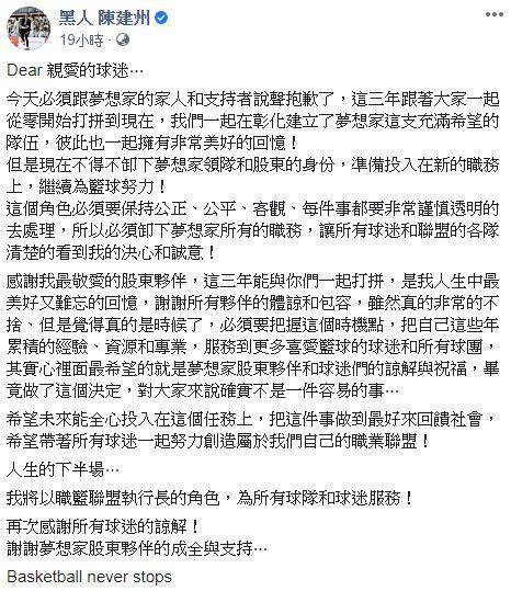 ▲陳建州宣布投入新職務。(圖/陳建州臉書)