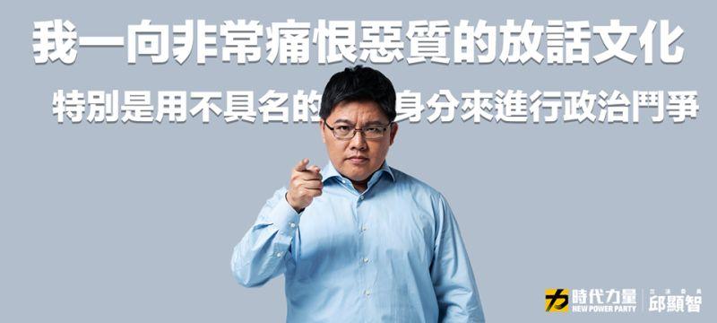 影/林昶佐捲人頭黨員風波? 邱顯智譴責放話文化