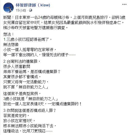 ▲(圖/翻攝臉書)