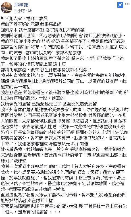 ▲邱梓謙獲救後發文敘述經過。(圖/邱梓謙臉書)