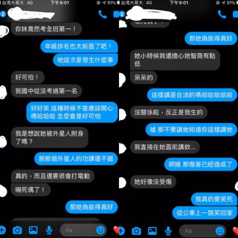 ▲女網友分享與媽媽逗趣的對話內容。