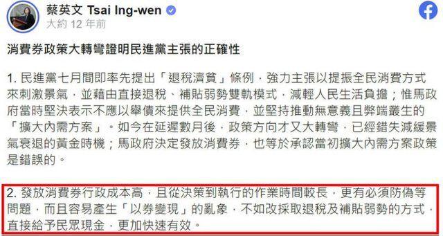 ▲網友翻出蔡英文12年前的發言。(圖/翻攝蔡英文臉書)