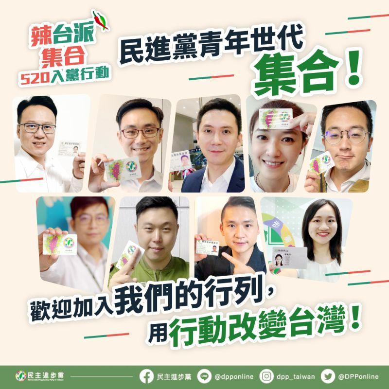 ▲民進黨5月舉辦辣台派入黨活動,邀年輕人加入民進黨。(圖/取自民進黨臉書)