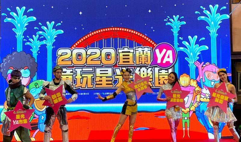 「2020宜蘭童玩星光樂園」記者會現場表演節目