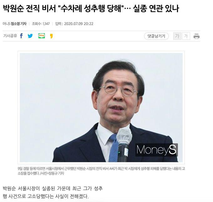 ▲首爾市長朴元淳失蹤,韓國媒體稱前任秘書控訴遭到其長期性騷擾。(圖/翻攝自