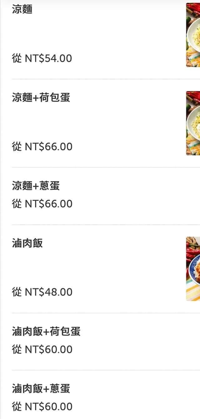▲一名網友在臉書社團《爆怨公社》貼文提到「為什麼外送的餐點價格,和店內的差