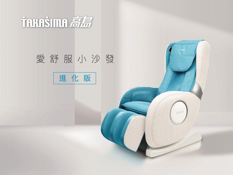 ▲TAKASIMA高島推出最愛爸爸感恩祭,到櫃上購買享有買按摩椅即贈送按摩椅的優惠。(圖/資料照片)