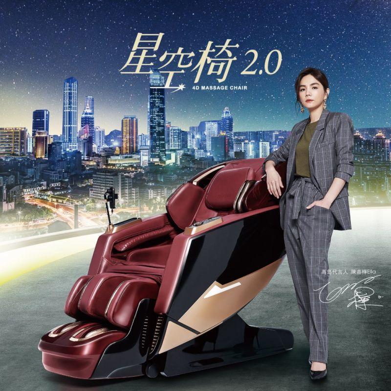 ▲高島與品牌代言人陳嘉樺Ella共同推薦「星空椅2.0」作為今年父親節最佳禮物,即日起至8月。(圖/資料照片)
