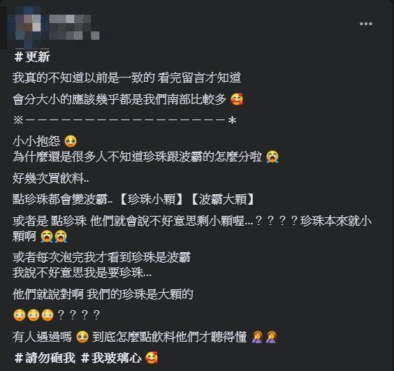 ▲一名女網友因為珍珠的大小尺寸問題而深受困擾。(圖/翻攝爆怨公社臉書)